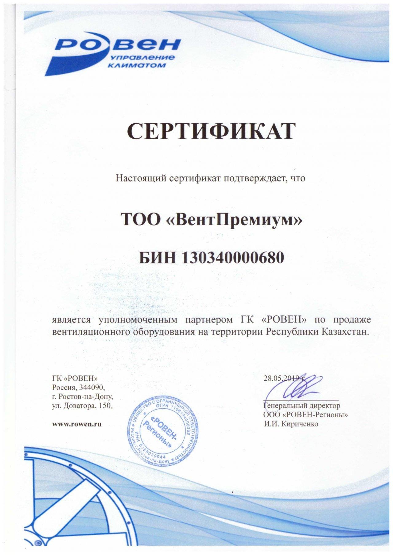 Сертификат ГК РОВЕН