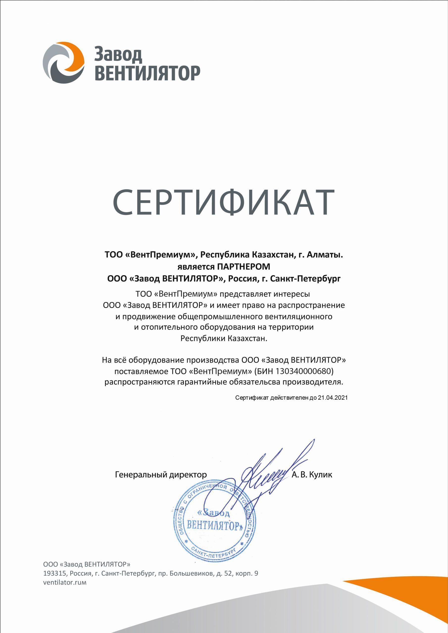 01 scaled Сертификаты компании