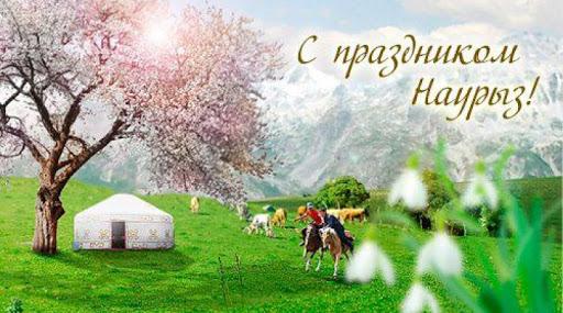 unnamed Поздравляем Всех с праздников Наурыз