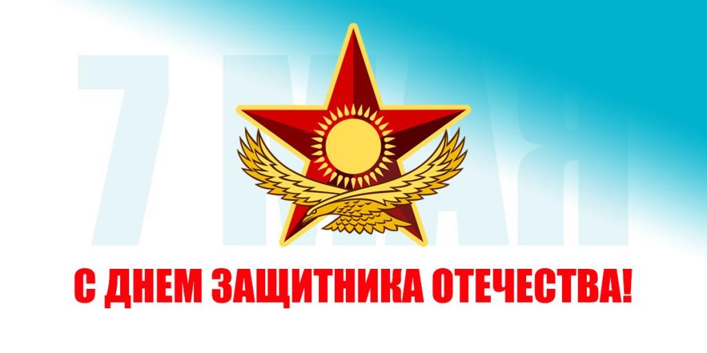 Открытка 7 мая день защитника отечества поздравления на 7 мая 3454 ТОО Вентпремиум поздравляет С ДНЕМ ЗАЩИТНИКА ОТЕЧЕСТВА КАЗАХСТАНА